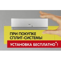 Купить кондиционер с бесплатной установкой в Волгограде и Волжском